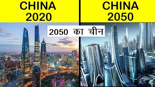 चीन 2050 में कैसा होगा ? | China 2050 Future | China Upcoming Mega Projects| China 2050 vision