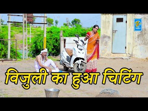 Vijulika Hua Chiting     Hindi   Comedy   Zee Series
