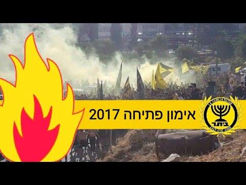 """אימון פתיחה 2017 - בית""""ר ירושלים"""