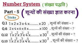 Number System Tricks #5 | संख्या पद्धति - Math Tricks | For SSC CGL , Bank PO , Railway ,TET Exam