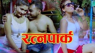 """New Latest Short Movie """"Ratna Park"""" Full HD. हेरौ रत्नपार्कमा मस्त युवतीले यौन व्यापार किन गर्छन  !!"""