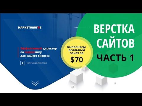 ВЕРСТКА САЙТА ($70) ВЫПОЛНЯЕМ РЕАЛЬНЫЙ ЗАКАЗ