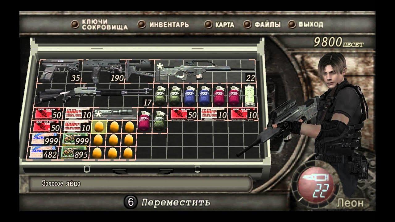 Resident evil 4 самый жесткий мод скачать
