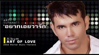 """""""อยากเอ่ยว่ารัก"""" from CD 'Art of Love' by อาร์ต ศุภวัฒน์ (Art Supawatt Purdy)【Music Video】"""