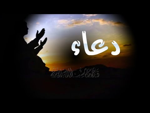 دعاء القرآن الذي ينير الصدور ويجلي الأحزان ويذهب الهم والغم سريعا بإذن الله Youtube