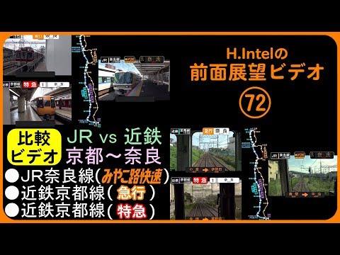 「JR」vs「近鉄」 京都-奈良間 比較前面展望ビデオ【4K】