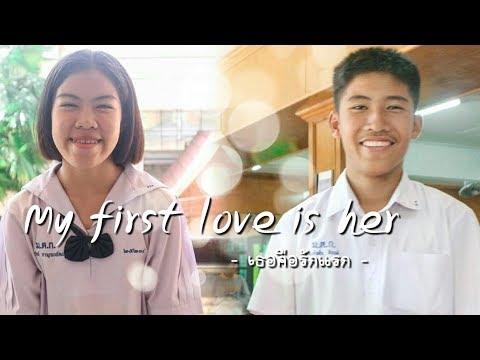 [ Short film ] My first love is her - เธอคือรักแรก