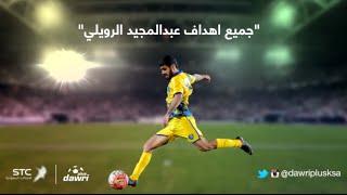 عبدالمجيد الرويلي - محترف الهلال الجديد  أجمل الاهداف لموسم 2016  HD
