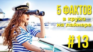 Круиз на лайнере. 5 фактов почему круизы созданы для романтиков.(5 фактов, почему круизы так романтичны и являются отличным выбором для отпуска вдвоем! Незабываемый отдых..., 2016-07-19T05:19:13.000Z)