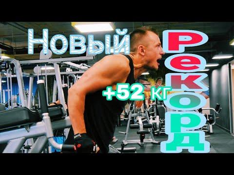 Новый рекорд +52 кг