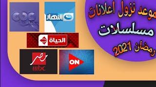 موعد عرض اعلانات مسلسلات رمضان 2021 على القنوات