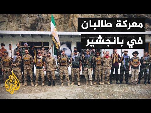 طالبان تقرر شن عملية عسكرية واسعة على ولاية بانجشير بعد فشل المفاوضات