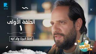 برنامج الفاميليا مع أحمد أمين - الموسم الثالث - الحلقة الأولى - احنا كبرنا ولا إيه؟