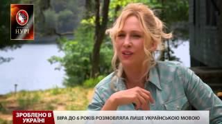 Зроблено в Україні. Голлівудська акторка Віра Фарміга