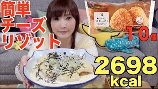 Kinoshita Yuka [OoGui Eater] 'Risotto' Made Easy With 10 Frozen Onigiri