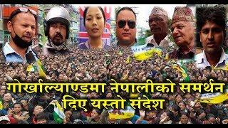 गोर्खाल्याण्डमा नेपालीको समर्थन,दिए यस्तो संदेश - Gorkhaland Darjeeling