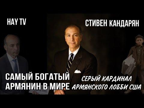 Самый богатый армянин в мире