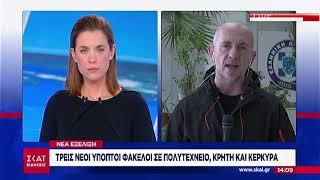 ΣΚΑΪ Ειδήσεις   Τρεις νέοι ύποπτοι φάκελοι σε Πολυτεχνείο, Κρήτη και Κέρκυρα   10/01/2019