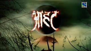 Fear files 👽 ssshhh phir koi hai 👽 Aahat - Tritiya Episode 1