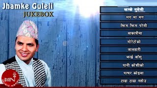 Video Jhamke Guleli Jukebox by Kamali Kanta Bhetuwal download MP3, 3GP, MP4, WEBM, AVI, FLV Juli 2018