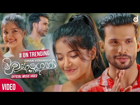 Diwyangana (දිව්‍යාංගනා) - Gihan Vithanage (Official Music Video)