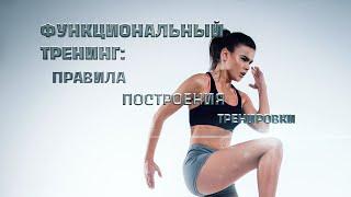 Правила построения функциональной тренировки