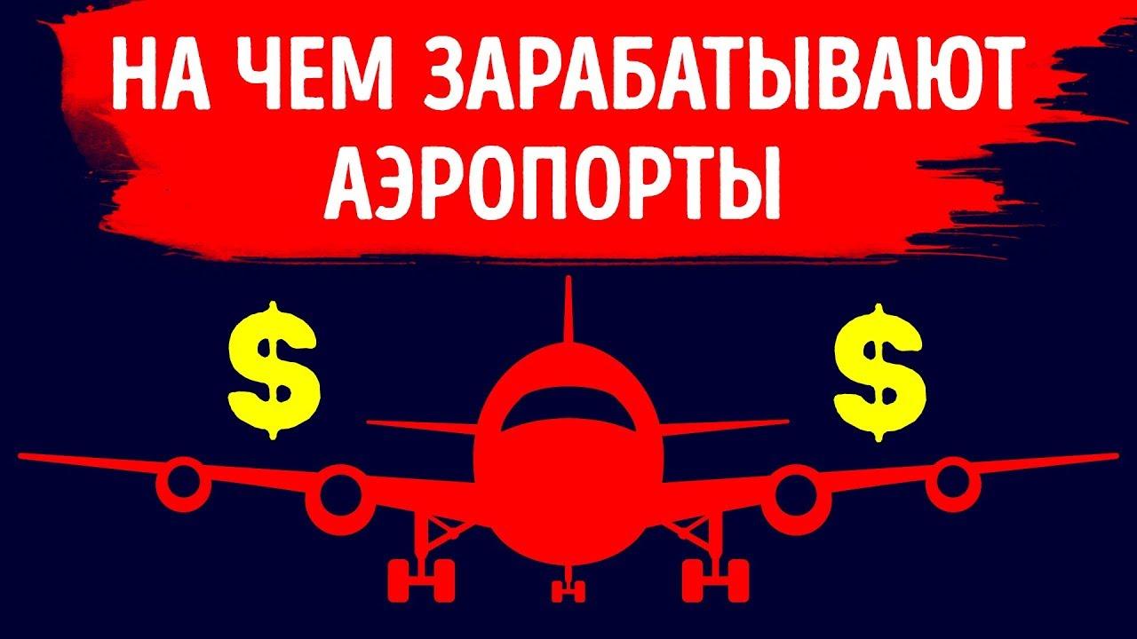 На чем зарабатывают аэропорты