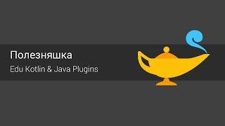 Intellij IDEA плагин позволяющий изучать Java и Kotlin