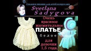 Нарядное детское платье. Подробное описание вязания. Стильное вязание для детей. Knitting.