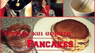 Πώς να φτιάξτε πεντανόστιμα και αφράτα pancakes