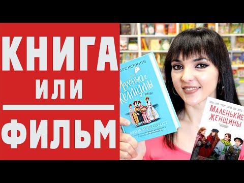 МАЛЕНЬКИЕ ЖЕНЩИНЫ. Фильм VC Книга. + РОЗЫГРЫШ