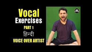 Vocal Exercise for VOICE OVER ARTIST -  Part 1 ( हिन्दी )