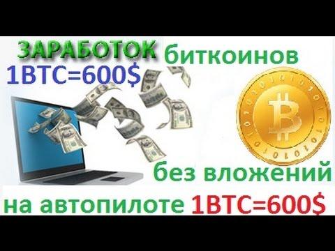 как заработать биткоины BTC без вложений на втопилоте