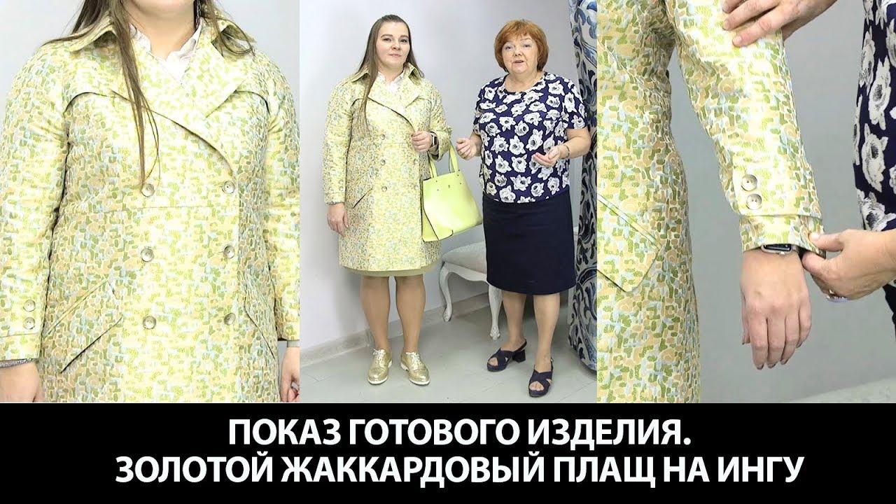Женские плащи со скидкой до 90% в интернет-магазине модных распродаж kupivip. Ru!. 288 товаров в продаже с доставкой по россии.