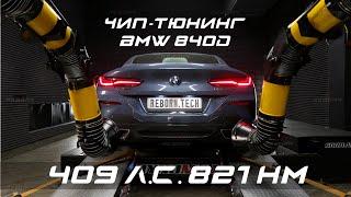 Чип-тюнинг BMW 840D (G15) с замерами на мощностном стенде и замерами разгона после доработки.