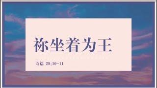 2021.7.11 主日崇拜: 你坐著為王 (曹文弟兄)