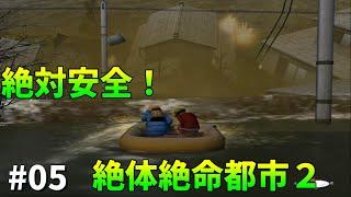 【TAS】絶体絶命都市2を絶対安全にプレイ Part05 魔界塔士ch