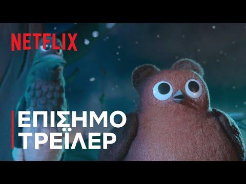Ρόμπιν, η Φτερωτή   Επίσημο τρέιλερ   Netflix