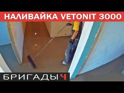 видео: Наливной пол weber-vetonit 3000. Сложная площадь. Ремонт квартир Тюмень