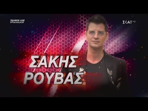 The Voice of Greece 2018   Οι καλύτερες στιγμές του Σάκη Ρουβά