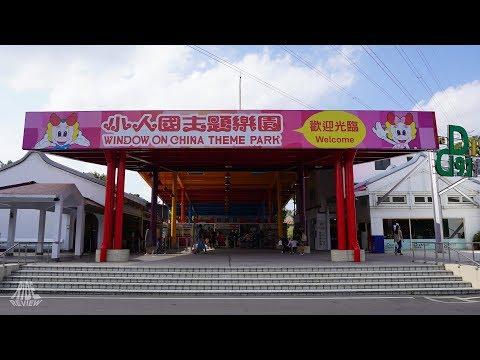 Window on China Theme Park / 小人國主題樂園 - Taiwan - Park Overview 2019