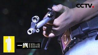 《一线》公路上的较量:缉毒民警对过往车辆例行盘查时 一辆载有两名可疑男子的面包车引起了民警的注意 20190402 | CCTV社会与法
