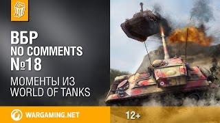 Смешные моменты World of Tanks ВБР: No Comments #18.(Захватывающие прыжки, невероятные падения и один танк обманщик! Всё это в новом 18 выпуске передачи ВБР no..., 2014-01-24T15:09:14.000Z)