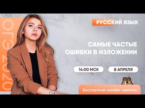 Самые частые ошибки при написании изложения   Русский язык ОГЭ   Умскул