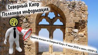 Правила въезда на Северный Кипр с 5 июля 2020 в связи с COVID 19