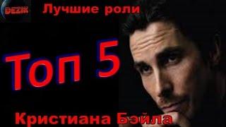 видео Фильмы кристиан бэйл