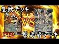 バトスピ 対戦動画第6回2戦目 「皇獣デッキ VS 影武者デッキ」PT2