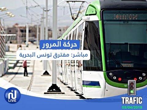 حركة المرور صباح الثلاثاء 03 أفريل 2018 - قناة نسمة