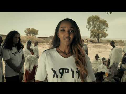 Yewenze Lij Documentary Triler 1
