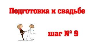 Подготовка к свадьбе. Совет невесте № 9